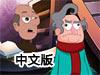 疯狂的假期中文版