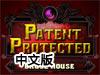 专利保护8:布鲁斯的房子