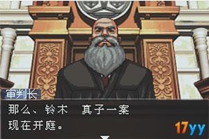 逆转裁判2中文版
