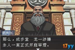 逆转裁判3中文版