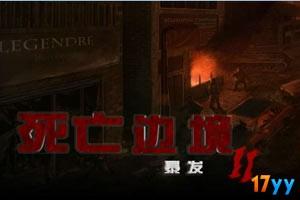危机边境:爆发2中文版
