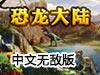 恐龙大陆中文无敌版