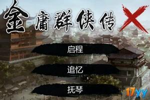 金庸群侠传x0.9(测试版)